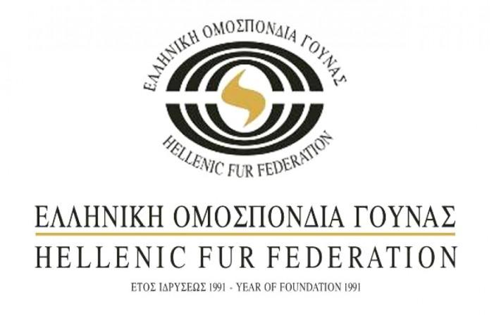 Σύσκεψη Ελληνικής Ομοσπονδίας Γούνας και ΕΒΕ για την ανεργία