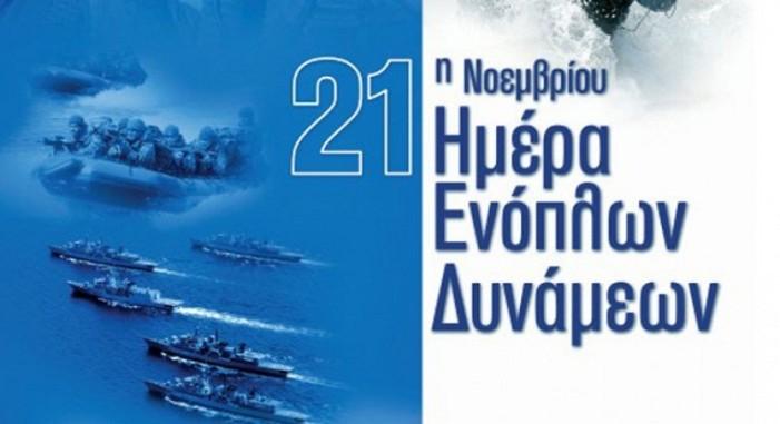 Πρόγραμμα εορτασμού «Ημέρας ένοπλων δυνάμεων»