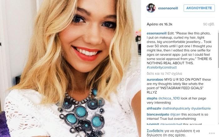 Mια 18χρονη βασίλισσα του instagram γκρεμίζει τη ψηφιακή της αυτοκρατορία