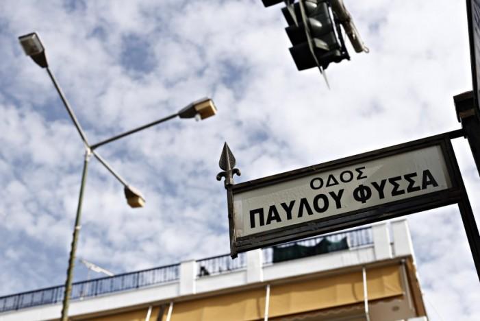 Φωτογραφίες απ' την επίσημη μετονομασία δρόμου σε Οδό Παύλου Φύσσα