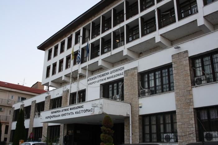 Ουραγός η Καστοριά στα κονδύλια της Περιφέρειας Δ. Μακεδονίας για πολιτισμό