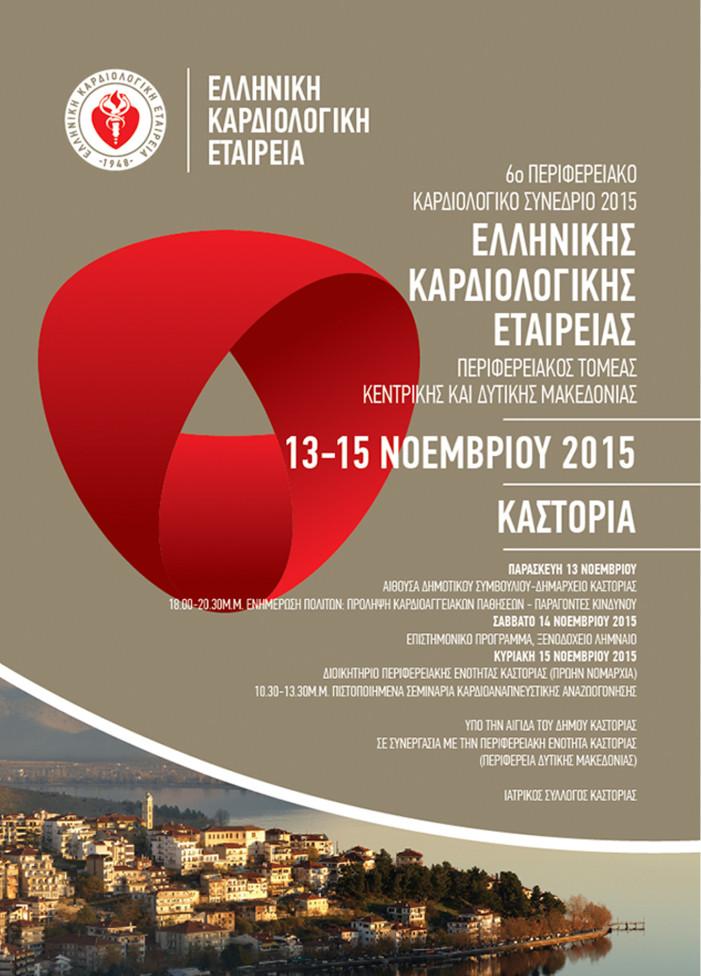 Καρδιολογικό Συνέδριο Καστοριάς 13-15 Νοεμβρίου