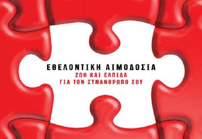 Εθελοντική αιμοδοσία διοργανώνει το ΕΠΑ.Λ. Άργους Ορεστικού