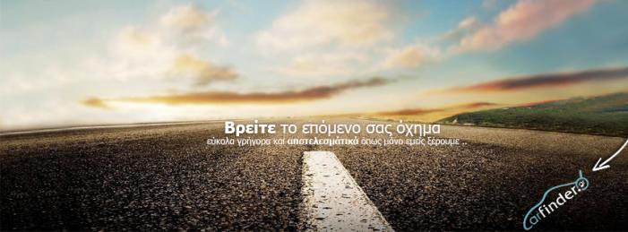 Βρείτε το επόμενο σας όχημα στο Carfinder.gr