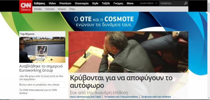 Ξεκίνησε τη λειτουργία του τo CNN Greece!