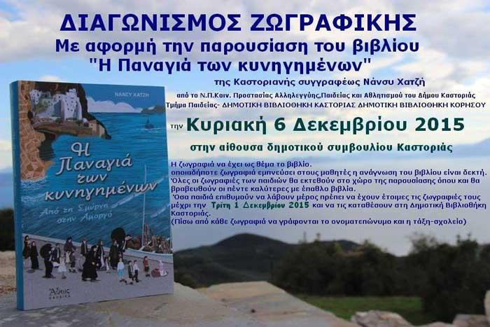Διαγωνισμός ζωγραφικής από την Δημοτική Βιβλιοθήκη Καστοριάς