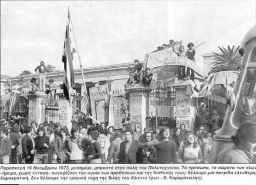 Εκδήλωση της Λαϊκής Ενότητας Καστοριάς για τα 42 χρονια απο την εξεγερση του Πολυτεχνειου