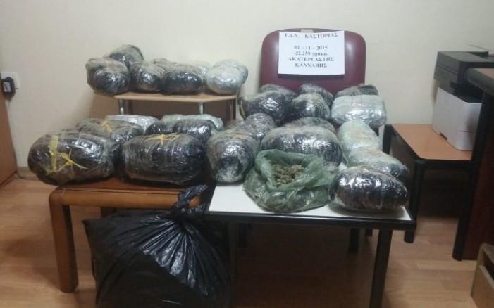Σάκοι με 22 κιλά κάνναβης εντοπίστηκαν στην Καστοριά