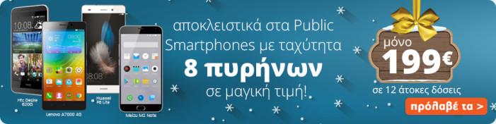 8 πύρηνα smartphone σε μαγική τιμή!