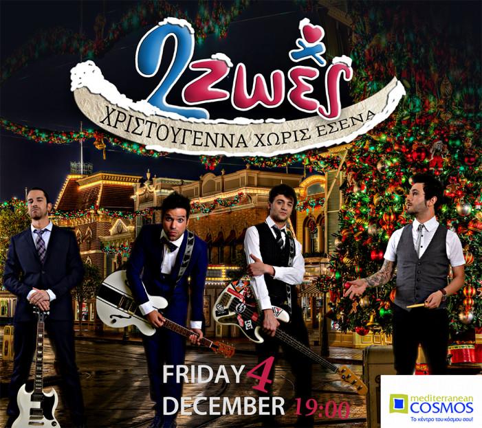2 ΖΩΕΣ »Christmas Live» στο Mediterranean Cosmos την παρασκευή 4 Δεκεμβρίου