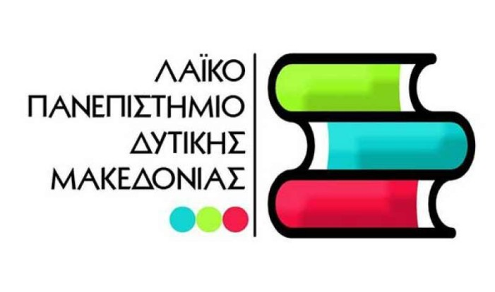 Λαϊκό Πανεπιστήμιο – Παράρτημα Καστοριάς: Εκπαίδευση και Επιμόρφωση των Εκπαιδευτών