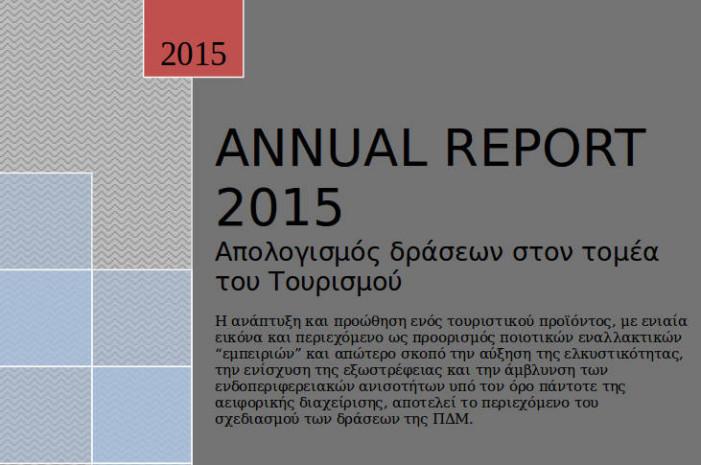 Ο απολογισμός των δράσεων της Περιφέρειας Δυτικής Μακεδονίας στο τομέα του Τουρισμού