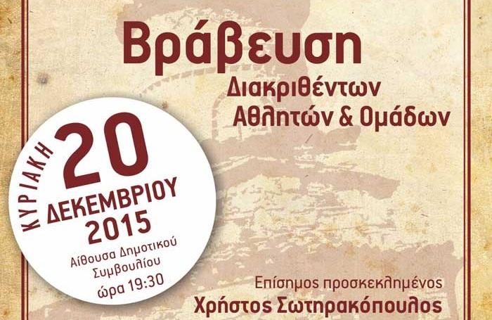 Καστοριά: Βράβευση αθλητών και ομάδων – Επίσημος προσκεκλημένος ο Χρ. Σωτηρακόπουλος