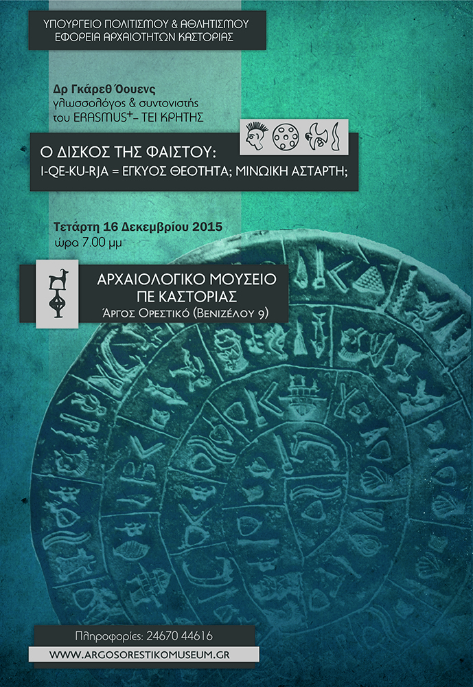"""Εφορεία Αρχαιοτήτων Καστοριάς: Διάλεξη του Δρα Γκάρεθ με θέμα """"Ο Δίσκος της Φαιστού"""""""
