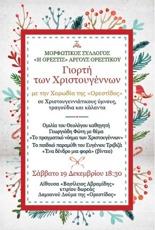 christmas-ekdilwsi-i-orestis