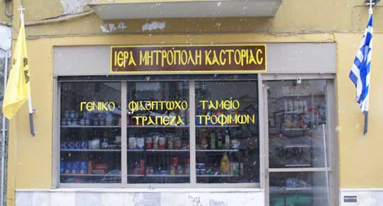 Μια ζεστή αγκαλιά από την Ιερά Μητρόπολη Καστοριάς: Μοιράστηκαν πάνω από 2.000 δέματα