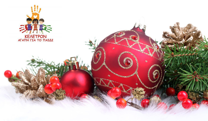 Το «Κέλετρον Αγάπη για το Παιδί» για τη χριστουγεννιάτικη γιορτή του