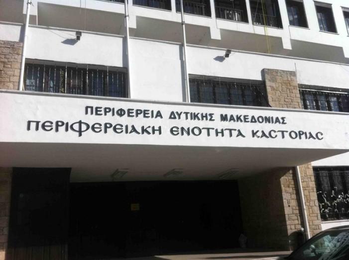 Πρόσκληση υποβολής προσφοράς για την ανάθεση υπηρεσιών ενός Ιατρού Εργασίας και ενός Τεχνικού Ασφαλείας για την Π.Ε.Καστοριάς