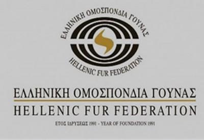 Φορείς της γούνας: Συκοφαντική δυσφήμηση του κλάδου το έγγραφο της ΠΔΕ Δυτ. Μακεδονίας