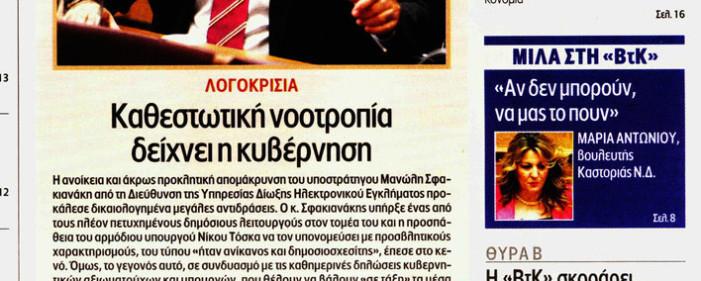 Μ. Αντωνίου: Αν δεν μπορεί να μας το πει