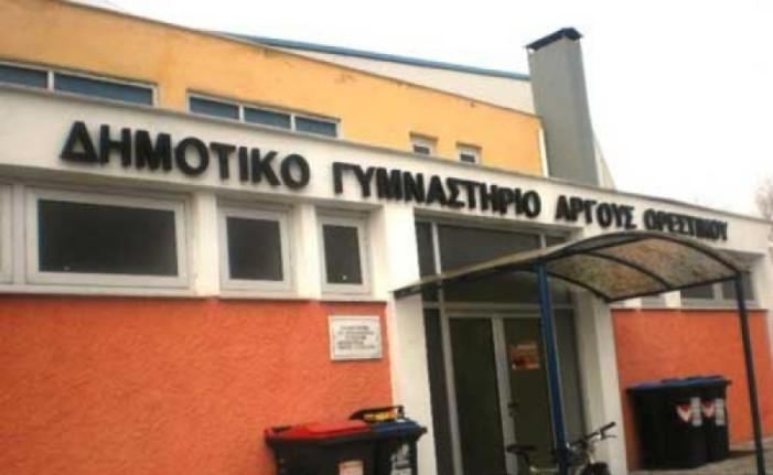 Χορηγήθηκε η άδεια λειτουργίας του Αθλητικού Κέντρου Άργους