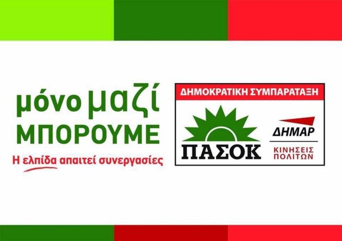 Συγκροτείται το Περιφερειακό Συντονιστικό Δ. Μακεδονίας της Δημοκρατικής Συμπαράταξης