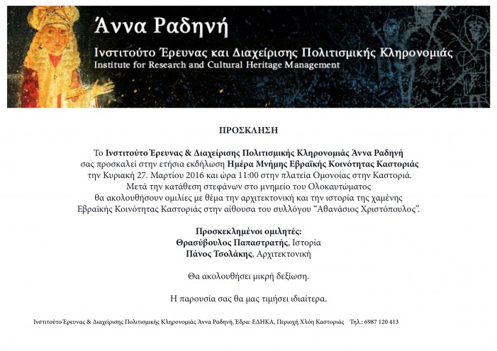 Ημέρα Μνήμης της χαμένης Εβραϊκής Κοινότητας Καστοριάς