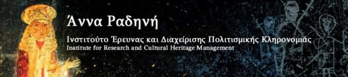 Ιστορική διαδρομή με θέμα τους συνεργάτες του Ρήγα Φεραίου στην Καστοριά