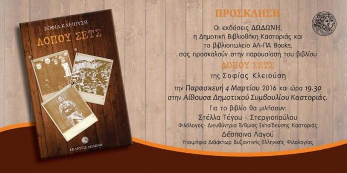 Παρουσίαση του βιβλίου 'Λόπου Σετς' της Σοφίας Κλειούση στην Καστοριά