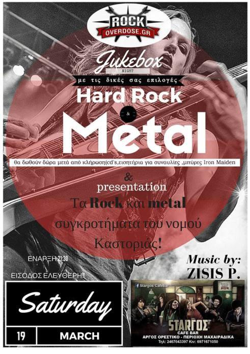 Το party του Rock Overdose στο Άργος με τα συγκροτήματα της τοπικής σκηνής!
