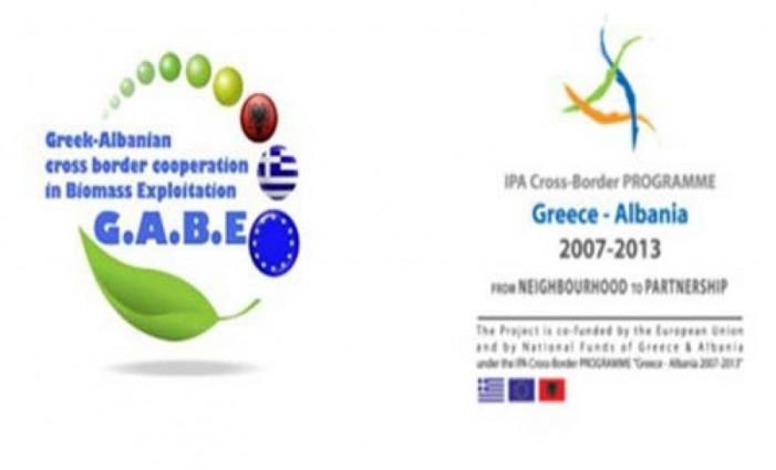 Καστοριά: Συνέδριο για τις τεχνολογίες Βιοενέργειας