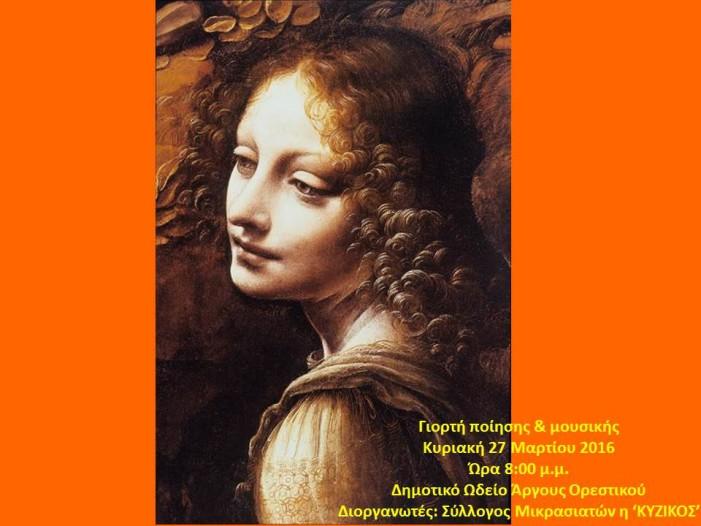 Γιορτή ποίησης και μουσικής στο Άργος Ορεστικό