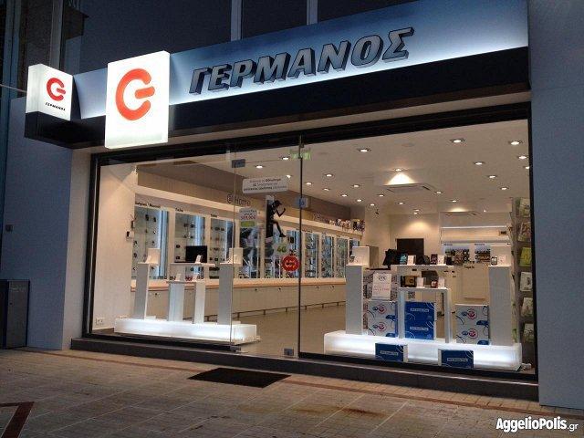 Ζητείται πωλητής από το κατάστημα ΓΕΡΜΑΝΟΣ στην Καστοριά