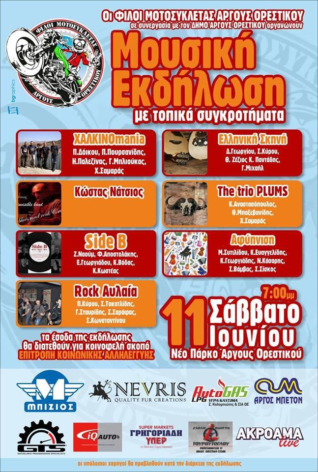 Μεγάλη συναυλία στο Άργος Ορεστικό το Σάββατο 11 Ιουνίου με 7 γκρούπ