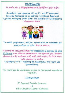 Εκδήλωση του 9ου Δημοτικού και του Ειδικού Σχολείου Καστοριάς για τη διαφορετικότητα