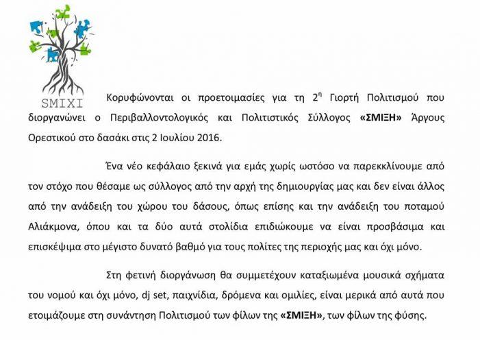 ΣΜΙΞΗ: Στην τελική ευθεία η 2η Γιορτή Πολιτισμού στο Άργος Ορεστικό