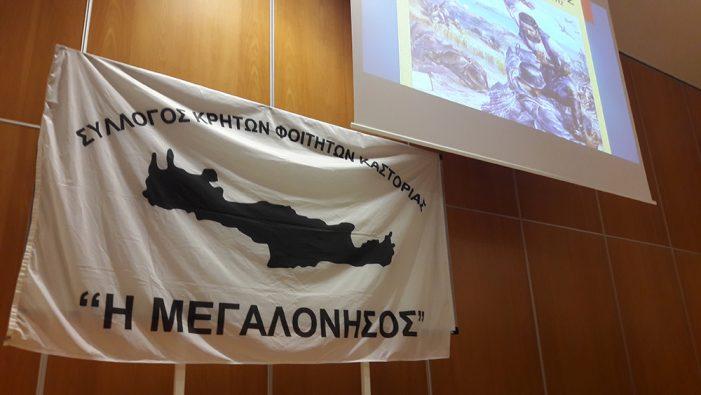 """ΤΕΪ Καστοριάς: Ολοκληρώθηκε με επιτυχία η ημερίδα για """"Μάχη της Κρήτης"""" (βίντεο)"""