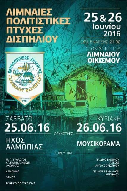 Λιμναίες Πολιτιστικές Πτυχές Δισπηλιού αυτό το Σαββατοκύριακο 25 και 26 Ιουνίου