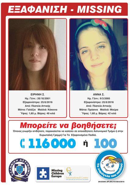 218_afissa_ejafanisis_spanou_442x603