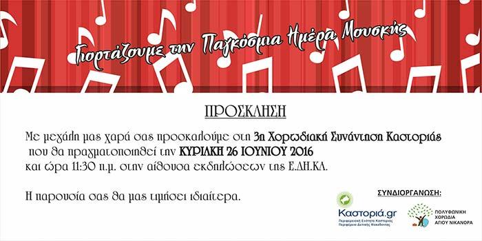Αύριο Κυριακή η 3η Χορωδιακή Συνάντηση Καστοριάς με τη συμμετοχή 200 χορωδών