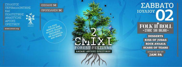 2ο SMIXI Forest Festival: Κερδίστε 5 διπλά εισιτήρια