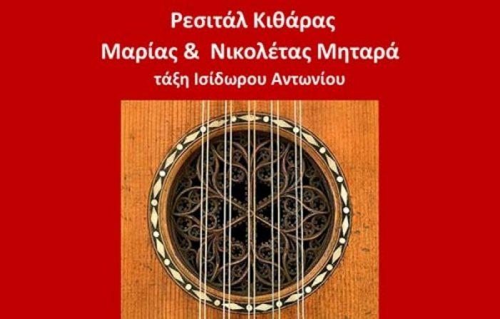 Δημοτικό Ωδείο Άργους Ορεστικού: Ρεσιτάλ Κιθάρας της Μαρίας και Νικολέτας Μηταρά