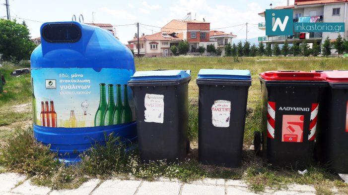 Κάλεσμα του Δήμου Άργους Ορεστικού για περισσότερη ανακυκλωση