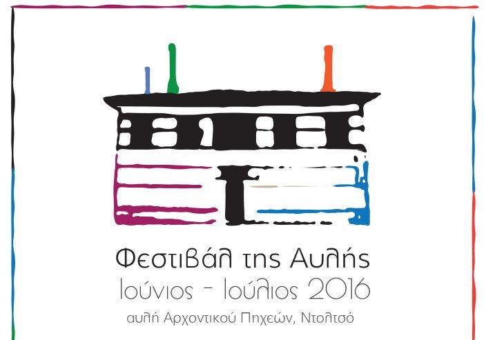 Το φεστιβάλ της Αυλής έρχεται στην Καστοριά! Δείτε το πρόγραμμα