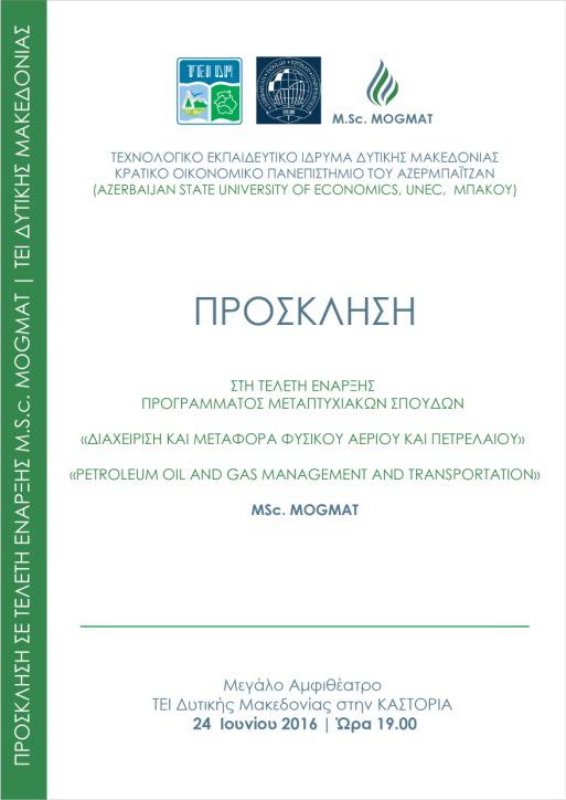 Πρόσκληση στην τελετή έναρξης του Μεταπτυχιακού Προγράμματος ' Διαχείριση και μεταφορά φυσικού αερίου και πετρελαίου'