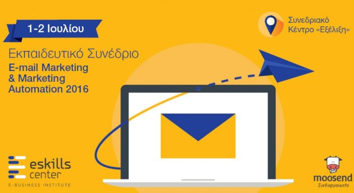 """E-mail Marketing & Marketing Automation 2016"" στις 1-2 Ιουλίου"