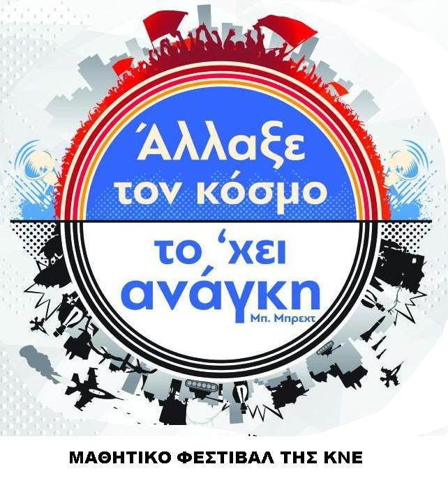 Την Πέμπτη 23 Ιουνίου το Μαθητικό Φεστιβάλ της ΚΝΕ στην Καστοριά