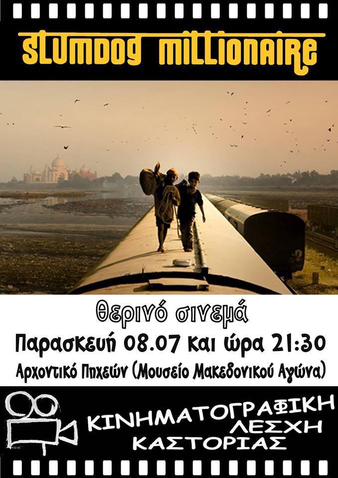 Θερινή προβολή της ταινίας 'Slumdog Millionaire' του Danny Boyle από την Κινηματογραφική Λέσχη Καστοριάς