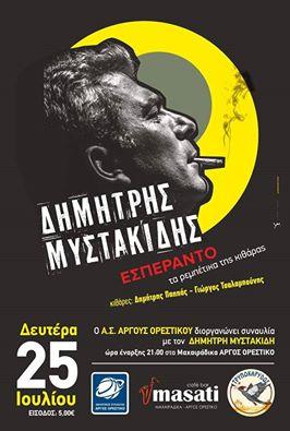 Απόψε ο Δημήτρης Μυστακίδης στο Άργος Ορεστικό
