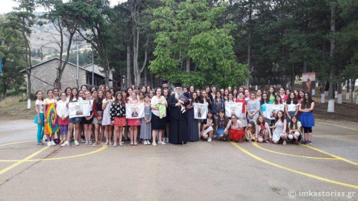 Ξεκίνησαν οι Κατασκηνώσεις της Ιεράς Μητροπόλεως Καστοριάς (φωτό)